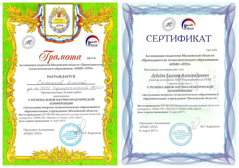 Март 2017 педагогические конференции москва